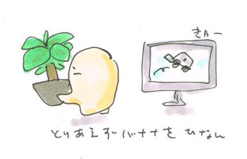 すごい台風