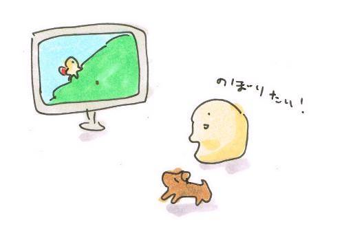 犬連れ登山したい