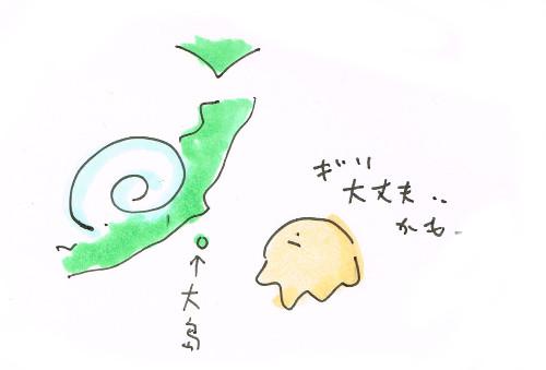台風と3連休