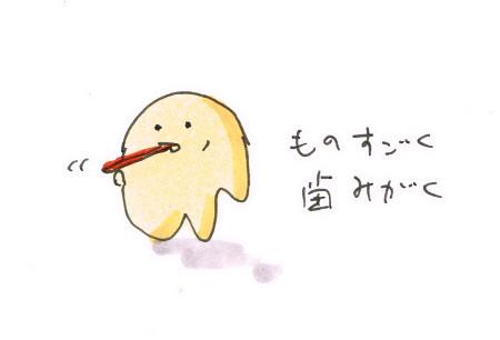 いきなり頑張る歯磨き