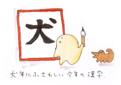 戌年の今年の漢字