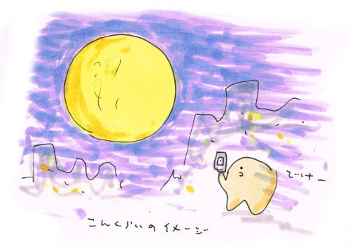 でかい満月