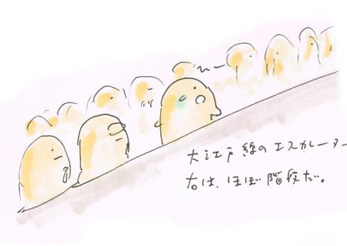 大江戸線六本木駅で右側昇る派の心が揺らぐ