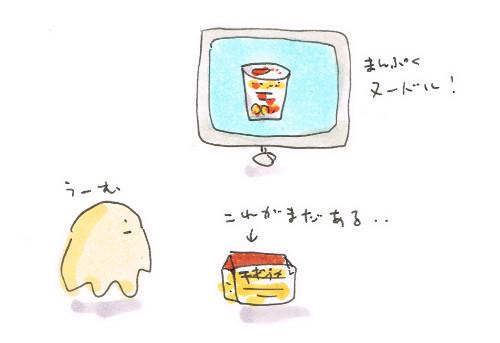「まんぷく」とチキンラーメンとカップヌードル問題