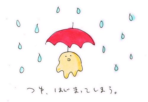 梅雨入りしてしまった