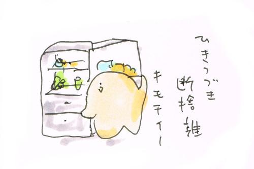 冷蔵庫断捨離と賞味期限