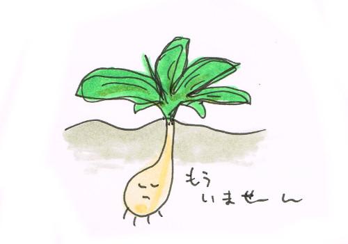 子バナナ死んでる?