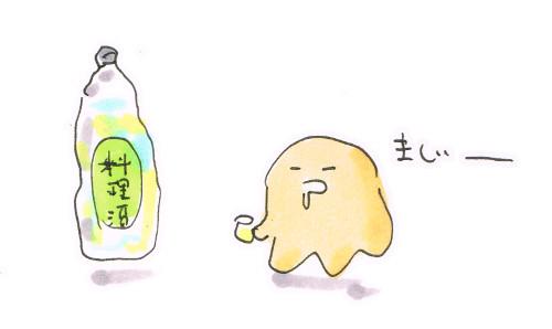 「料理酒」の味