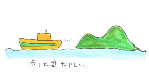 ようやく船が出たらしい