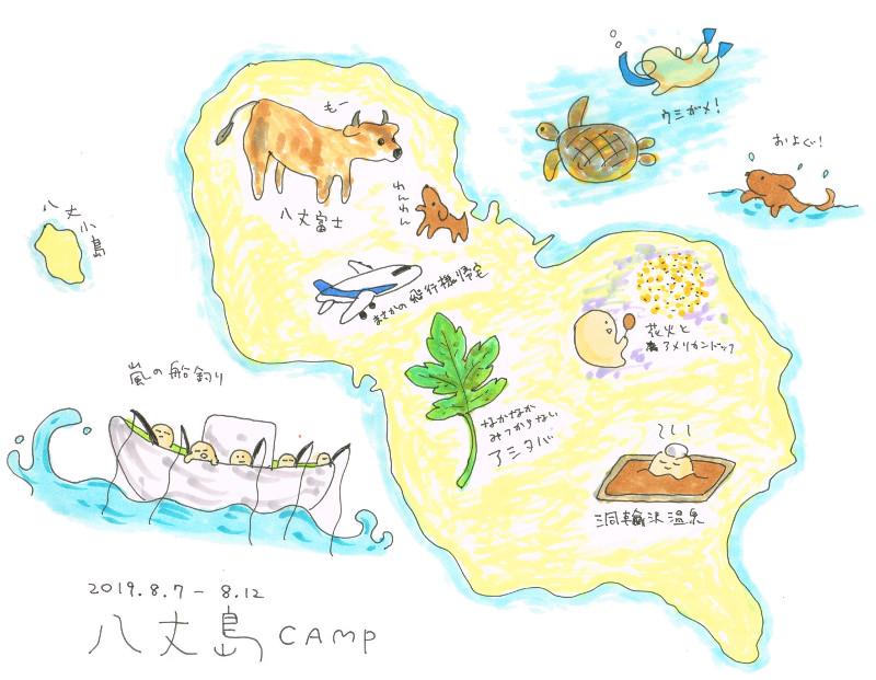 八丈島キャンプ2019年8月まとめ
