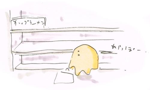 台風とカップラーメン