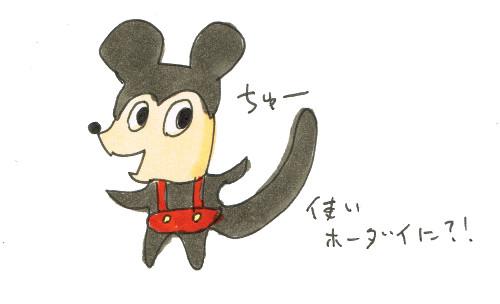 有名なネズミの著作権