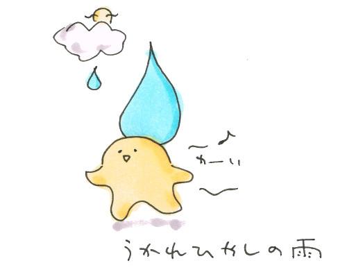 うかれひやしの雨