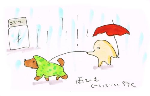 雨の日はコジマへ