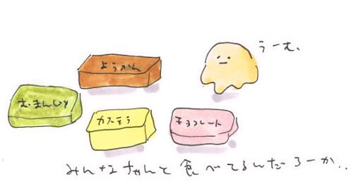 余るお菓子