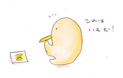 突然の干し芋の昇格