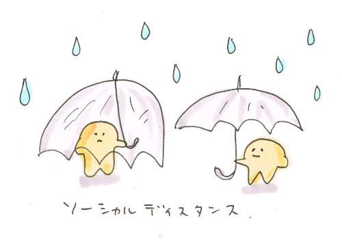 傘で許してください