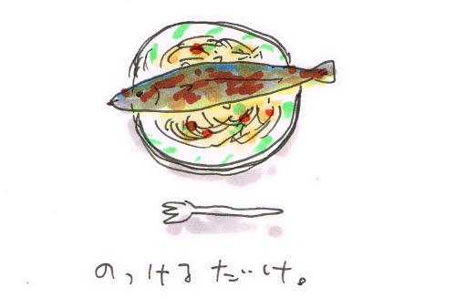 初秋刀魚まるごとパスタ