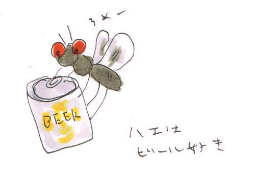 ハエ撃退とビール