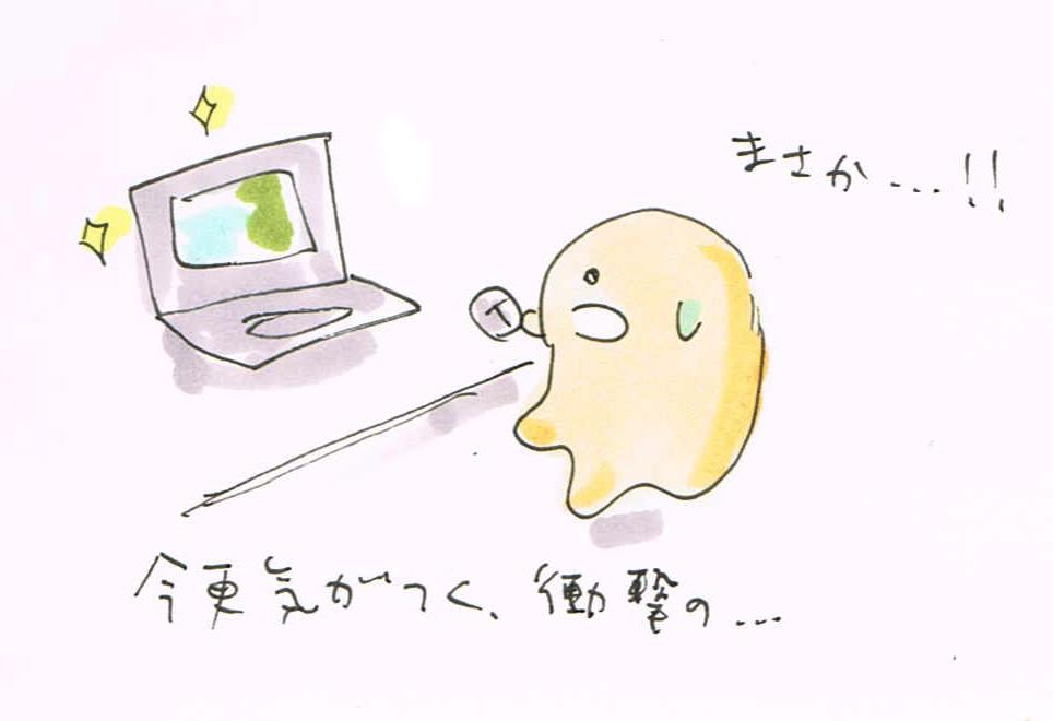 パソコン故障記録5_原因がまさかの・・?!疑惑