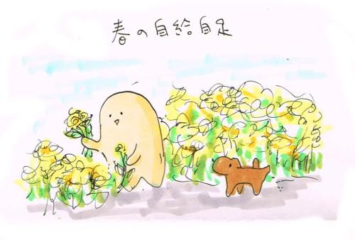 春の自給自足飯