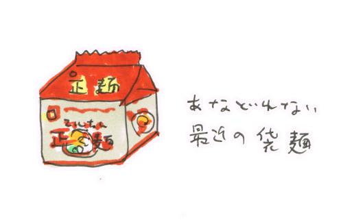 最近の袋麺