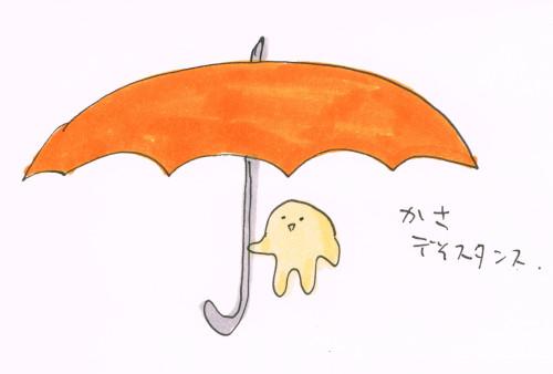 でかい傘の有効利用