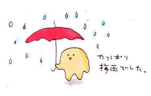 梅雨入りを宣言