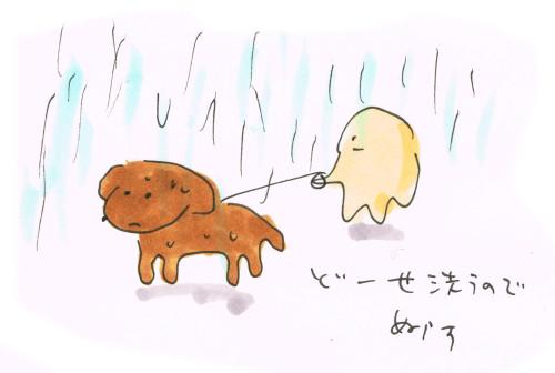 濡れてもかまわない