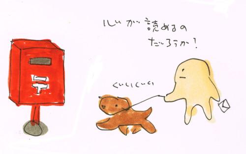犬のテレパシー